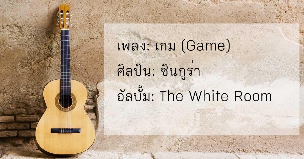 เนื้อเพลง เกม (Game) - ซินกูร่า