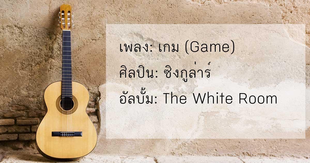 เนื้อเพลง เกม (Game) - ซิงกูล่าร์