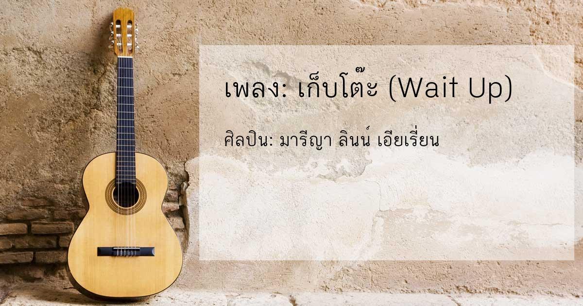 เนื้อเพลง เก็บโต๊ะ (Wait Up) - มารีญา ลินน์ เอียเรี่ยน