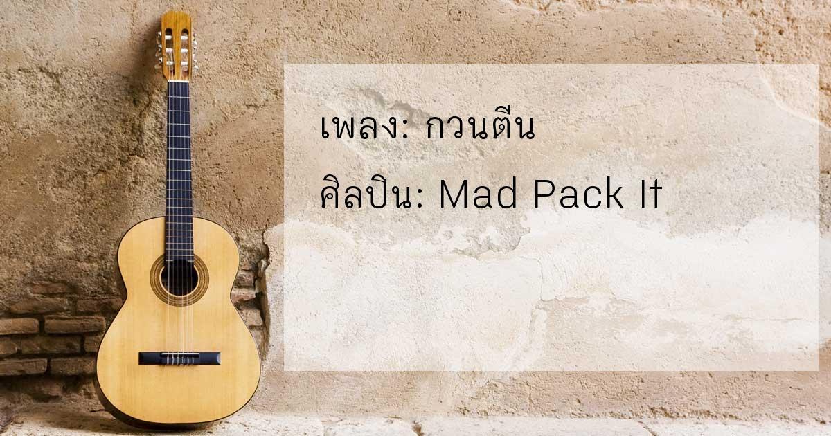 เนื้อเพลง กวนตีน - Mad Pack It
