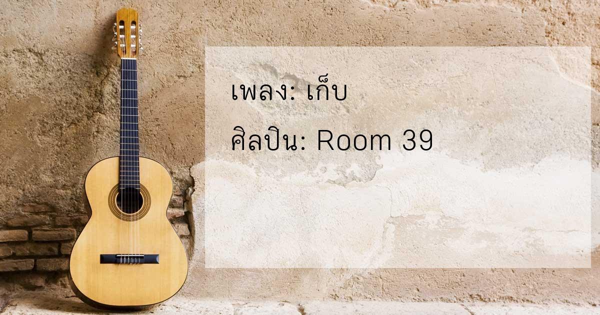 เนื้อเพลง เก็บ - Room 39